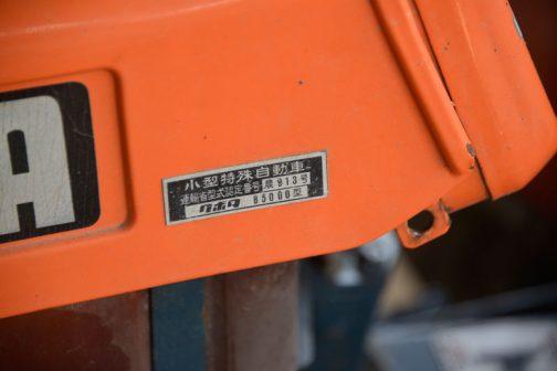小型特殊の運輸省型式認定番号は農913 913は三菱のD1300のすぐ後ろで1975年頃の生まれだと思います。 ブルトラはB6000のほうがずっとお兄さん。B6000だと農750と番号がずっと若く、1971年頃の生まれと考えられます。