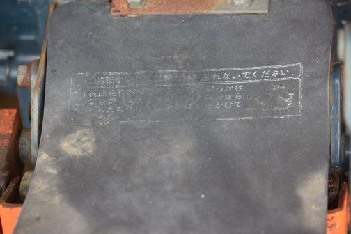 作業機の防塵カバーの上に書かれた文字もかろうじて残っています。これもオリジナルでしょう。