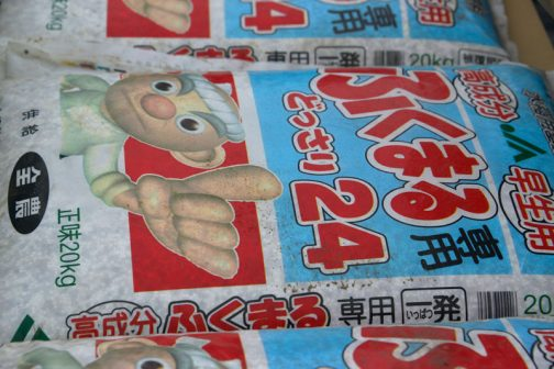 ふくまる専用・・・茨城県の銘柄「ふくまる」用の専用肥料なんて売っているんですね・・・