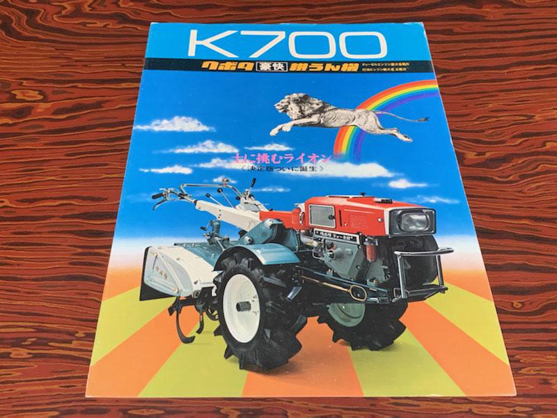 クボタ豪快耕うん機K700のカタログ。なんと今風のカラーです。クボタ耕うん機にミドルネーム「豪快」が挟まっているのも引っかかりますが、〈決定版がついに誕生〉したそうですが、『土に挑むライオン』というのはさらにフックします。