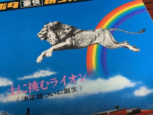 トラクター狂さんはちゃんとそこをおさえていてくれています。虹とライオンかぁ・・・これは独創的な発明です。