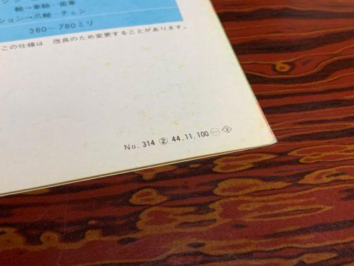 カタログの巻末には N0.314 ② 44.11.100 とあります。こじつけっぽいですが、44年11月と取ることも可能です。もしそうであれば1969年ということになります。ホントかなぁ。