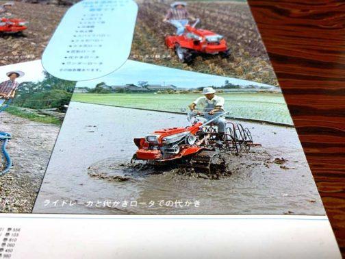 ちょっとこの写真に萌えました。乗用になっているじゃないですか!『ライドレーカと代かきロータでの代かき』とあるので、おじさんが乗っているのがライドレーカでロータリーには代かきロータというのがついているのでしょう。