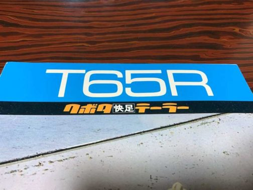 K700と揃えられたT65Rのロゴです。50年以上前のものとはとても思えない洗練されたデザイン・・・当時はPCなどなかったろうし、このようなロゴのベースは手描ききだったんですよね?すごいなあ。T65Rと同時にT50Rというのも発売されたそうです。