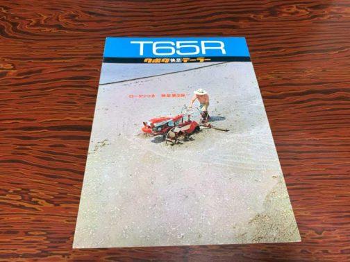 「久保田鉄工80年のあゆみ」によると、クボタT65Rは先日紹介したK700より1年早く1968(昭和43)年の発売となっています。代かきの作業が印象的に取りあげられた表紙。歩行式の耕うん機で代かきをしている様子は見たことがなかったので、大変興味深いです。確かに、こうやって歩いて代かきするとなると大きな田んぼではツラいですねぇ・・・