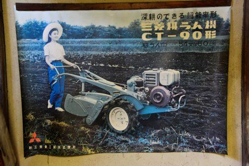 これも昨日と同じく1952年〜1964年の間だけ存在した新三菱重工株式會社のポスターです。耕うん機は当然ですが、作業車に女性が採用されています。自動車のポスターなどは運転者ができるだけ目立たない(主張しない)ようにしているのに、きれいな服を着た上に、土が入るのじゃないか?と心配になるような靴を履いて作業をしています。これでは耕うん機と作業者、目があちこち行ってしまいます。なぜこんな売り方をしたのでしょう。