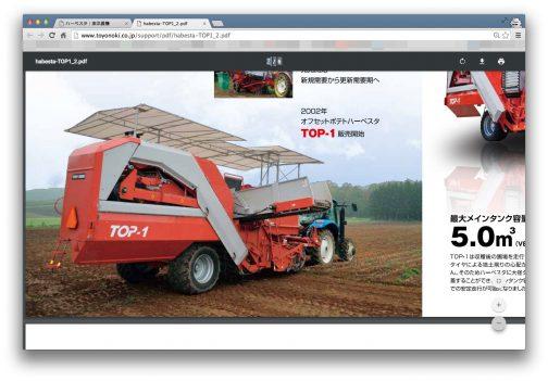 カタログPDFです。圃場に出ると普通の農業機械に見えてしまうのが不思議です。