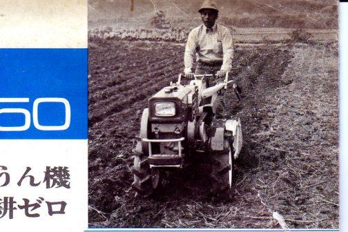 これも同じくカタログ写真なのですが、白黒という点を割り引いてもあまりに自然すぎて「風景」となっています。農機カタログ写真の作業者に女性を採用するというのはある意味「発明」と言ってもいいかもしれません。