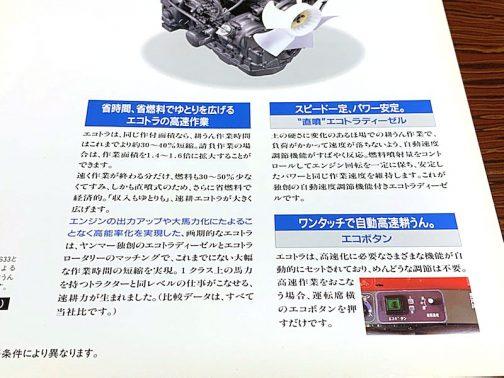 その下には説明文があって、ここがおもしろいです。 ワンタッチで自動高速耕うん。 エコボタン エコトラは、高速化に必要なさまざまな機能が自動的にセットされており、面倒な調節は不要。高速作業をおこなう場合、運転席横のエコボタンを押すだけです。 スピードがエコ、簡単がエコ、面倒なしがエコ・・・