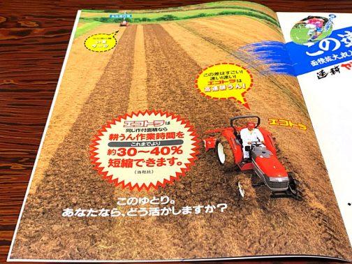 この写真すごいです。エコトラは耕うん作業時間をこれまでより約30〜40%短縮できます(当社比) このゆとり。 あなたなら、どう活かしますか?
