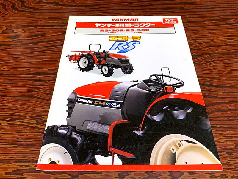 確認できた限りにおいては外車であり、畑作には適していたのでしょうが日本の稲作に若干フィットしていなかったFORDトラクターの稲作仕様がRS(ライススペシャル)として売り出されたはず。 僕の知る限り国産メーカーは「稲作に最適」として売っていたトラクターはあっても、RS(ライススペシャル)と銘打った国産トラクターはこのひとつ前、フォルテの