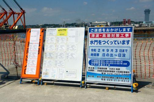 工事看板が置いてあります。工期は令和2年の9月3日まで。