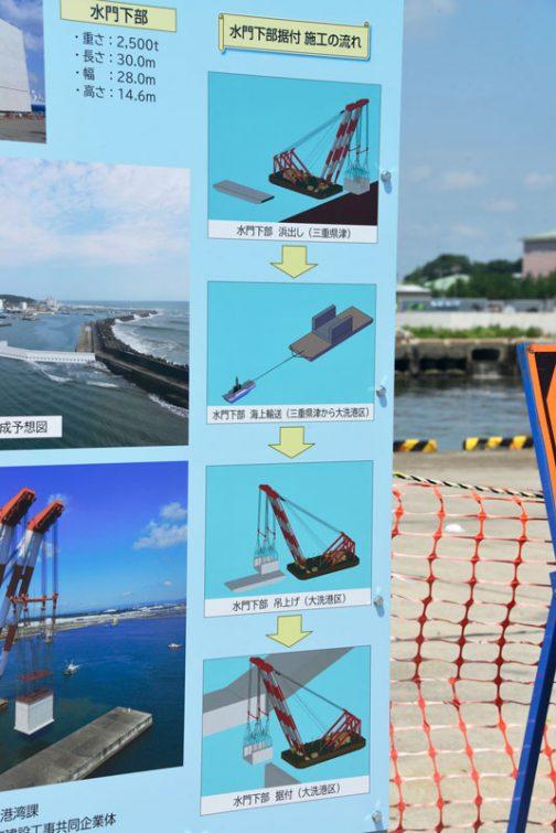 2,500トンの水門下部は三重県の津で作られ、筏に乗ってやってきたみたいです。工事の流れ、わかりやすいですね!