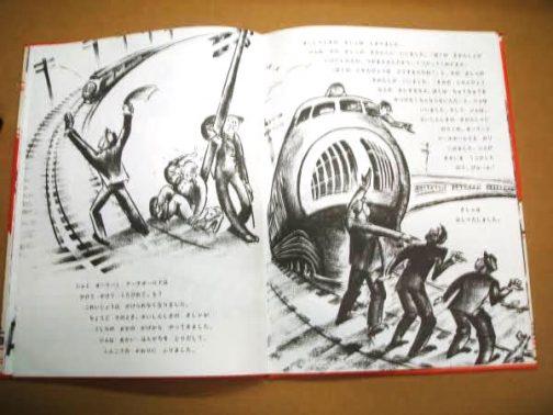 同じ作者のこの絵本(1961年発行のいたずらきかんしゃちゅうちゅう)の中に出てくるこの列車・・・ユニオンパシフィックのM10000型なんです。