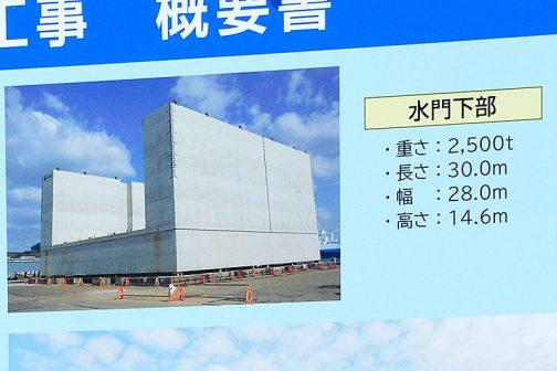 吊り上げていた箱、箱と言えない大きさと重さ・・・高さ14.6m長さ30m幅28m重さ2,500tののコンクリートの塊です。