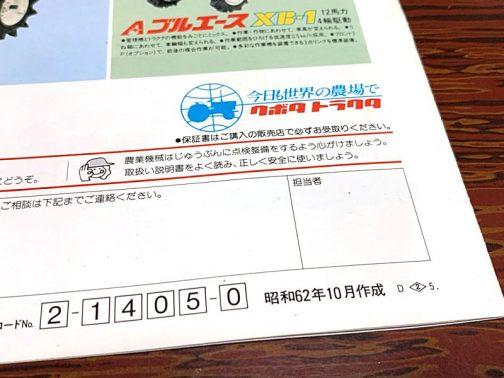 巻末には昭和62年10月作成とあります。1987年ですね。