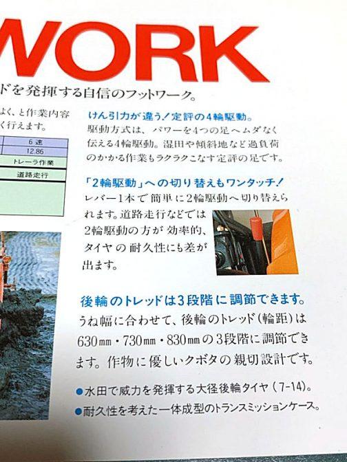 このあたりは現在のカタログでもよく見かける機能説明と部分の写真。