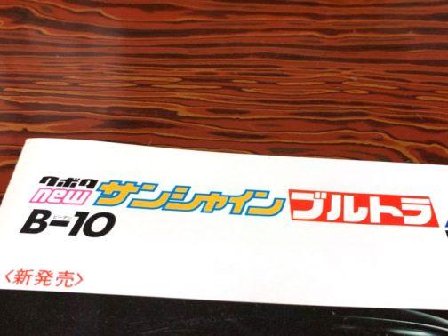 このカタログは1987(昭和62)年、10月作成のものですが、時は1986年から始まったバブルまっただ中。
