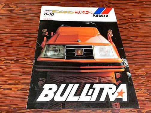 こちらがnewサンシャイン・ブルトラ・B-10カタログの表紙。背景が暗く落ちた硬質な写真で大きく顔をアップ。今までありそうでなかった印象深いカタログです。 そして何より、今まで「ブルトラ」とカタカナ表記しかしていなかったはずの「ブルトラ」が、BULL-TRAとアルファベット表記になっています。ブル-トラと間にハイフンが入っていたんですね!! 何となくそうだろうなぁ・・・と思っていたブルトラの意味、はっきりしました。 BULL(スッゲー)-TRA(トラクター)、スッゲートラクターだったんです。