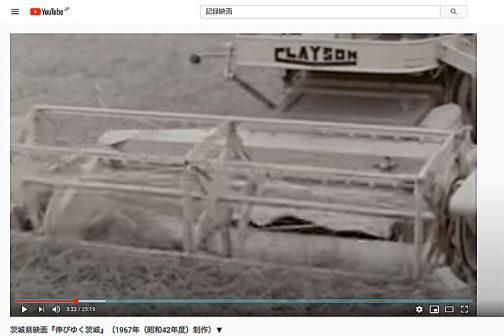 ところがその茨城県映画『伸びゆく茨城』(1967年(昭和42年度)制作)を見進めると、こんな場面が出てきます。CLAYSON・・・僕が以前見たCLAYS M80より新しい機械です。