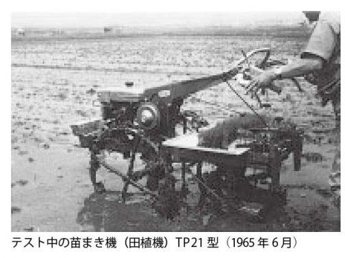 テスト中の苗まき機(田植機)TP21型(1965年6月)