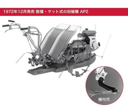 ヤンマー初めてのマット苗式田植機AP2(写真はFacebookより)