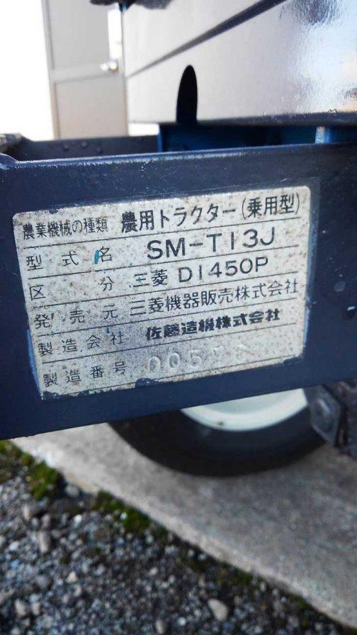 こういうところ、ちゃんと撮ってくれています。 型式名 SM-T13J 区分 三菱D1450P 発売元 三菱機器販売株式会社 製造会社 佐藤造機株式会社 製造番号----