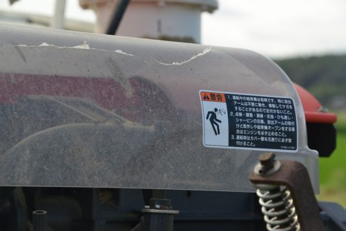 ここにも注意書きが・・・ 運転中の結束機は危険です、特に放出アームは不意に動き、接触してケガををすることがあるので近付かないこと。 「不意に動き」ってところ、かなりうまい表現です。