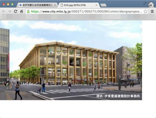 水戸市のWEBページによると公募型プロポーザルで設計者が伊東豊雄さんに決定したのでした。2016年というからずいぶん前だったんですね。