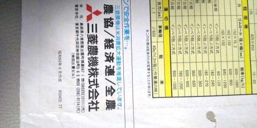 右端に昭和60年4月作成の文字が見えると思います。さらに850420の数字も・・・1985年4月20日という意味でしょうね。