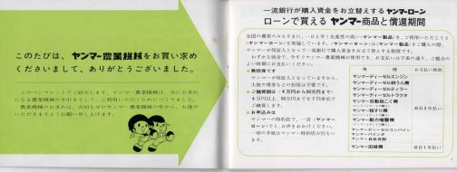 そして最初のページです。 僕はこのヤンマーローンというのに引っかかりました。