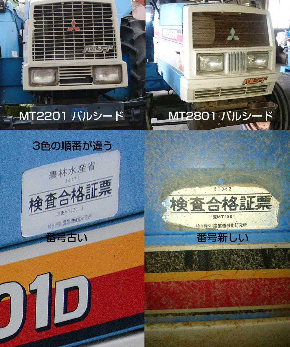 MT2201のほうの写真を拡大したら検査合格証票の番号がわかりました。このように比べると、MT2201のほうがちょっとだけ古いです。つまり、MT2801はマイナーチェンジ版?なのでしょう。