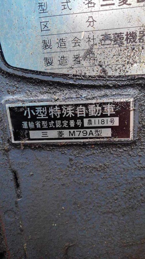 小形特殊自動車 運輸省型式認定番号 農1181号 三菱M79A型 三菱やイセキはカタログや皆が認識している商品名と、公に登録している名前が違うのでこのような情報は大変ありがたいです。是非これを集めてソートして、どの時代にどんなトラクターが存在したか、メーカーを越えて全体を俯瞰してみたいと思っているんです。