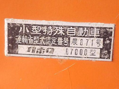 早々に晒してしまいます。 小形特殊自動車 運輸省型式認定番号 農871号 クボタB7000型