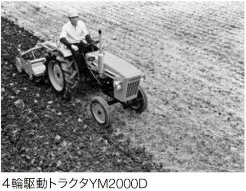ヤンマー100年史に出てくるYM2000Dの画像。ただし、シンプルな足まわりから見て、この写真は二輪駆動のYM2000と思われます。