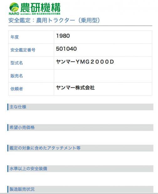 農研機構のサイトで調べてみるとこのYMG2000Dは1980年登録となっています。