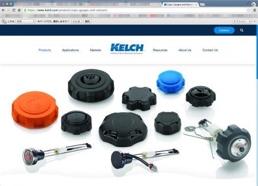 KELCH、1956年創業のアメリカの会社で、プラスチックの射出成形が得意のようです。キリキリキリ・・・と締まるプラスチックのタンクキャップを作っているみたい。そういえば大分前からアメ車はあのキャップでしたね。