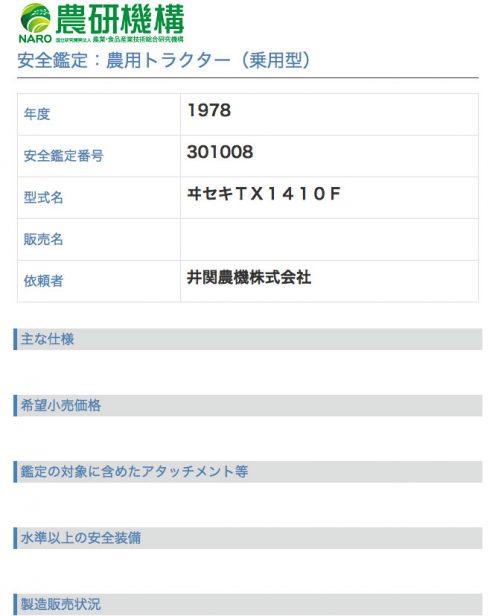 農研機構の登録は1978年。番号は301008です。