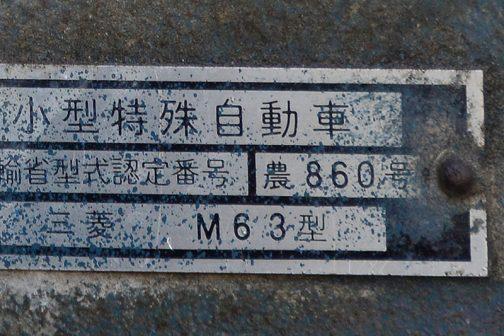 さらに拡大して慎重に・・・ 小形特殊自動車 運輸省型式認定番号 農 860号 三菱 M63型