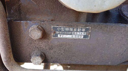 Tさん、ちゃんと押えておいてくれました。サトーS-560の運輸省型式認定番号は  小形特殊自動車 運輸省型式認定番号 農674号 サトー S-560