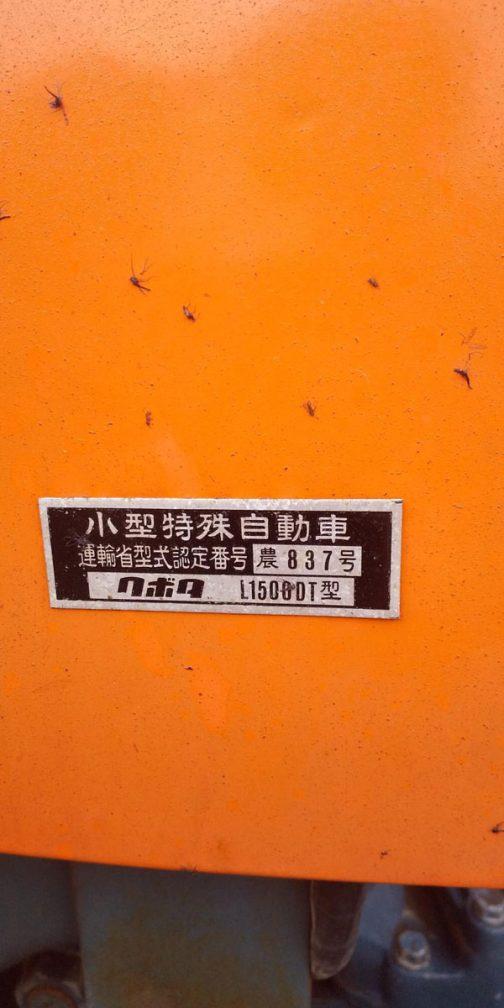 小形特殊自動車 運輸省型式認定番号 農 837号クボタ L1500DT型