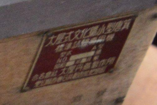 こちらの銘板には・・・鮮明ではありませんが 大屋式文化號小形唐箕 標準試験専用機 合名会社大屋丹蔵製作所 とあるようです。愛知県の会社のようですね。