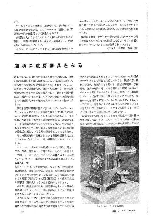1952年発行の工業技術庁工芸指導所編、工芸ニュース Vol.20 に少しだけ記述を見つけました。