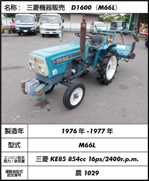 同じ三菱D1600なのに型式名も運輸省型式認定番号も違うM66とM66L・・・