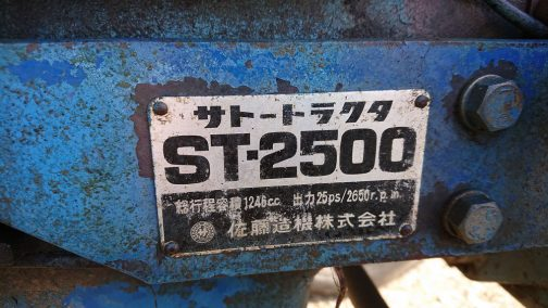 今日は本題から行っちゃいます。サトートラクタST-2500総行程容積1246cc 出力25ps/2650r.p.m.佐藤造機株式会社