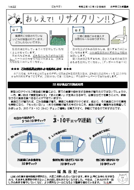 水戸市のホームページや茨城交通のバス車内でも見られるそうです。