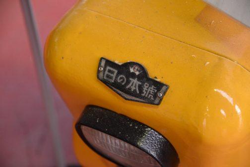 輸入トラクターからヒントを得たと思われる欧米風スタイルに古風な名前の取り合わせがくすぐります。日の本+號ですもん。