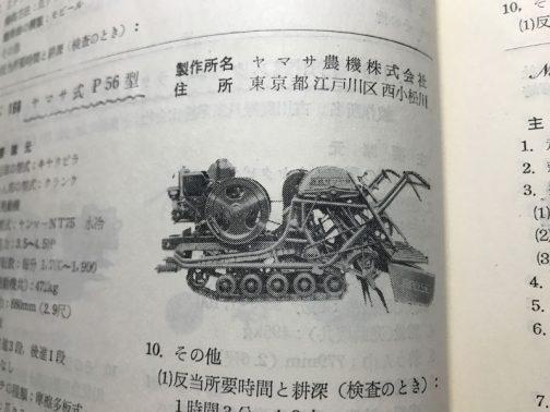 こちらはヤマサ式P56型というように紹介されています。おそらくピースはPで、これは農業技術革新工学研究センター言うところのピース56なのでしょう。