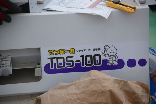 タイガーカワシマ、商品名に「君」を付けるのが好きだなぁ・・・これは種籾の芒(種籾の頭についているヒゲのようなもの)を取る機械、だつぼー君。