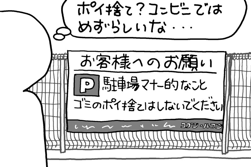 コンビニの駐車場。よくあるような看板ですけど、「ポイ捨て禁止」的なことが書いてあります。「ポイ捨てって・・・コンビニでポイ捨て?どういうことだろう」と思っていたら・・・